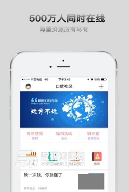 口贷社区app手机版