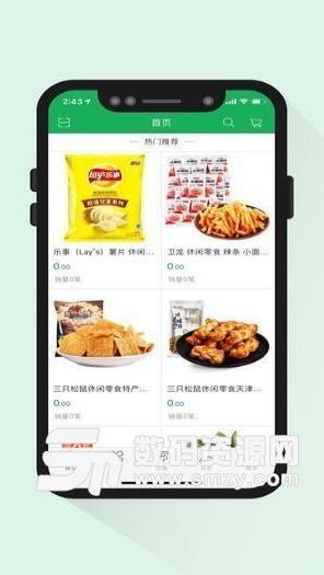 懒人e购app