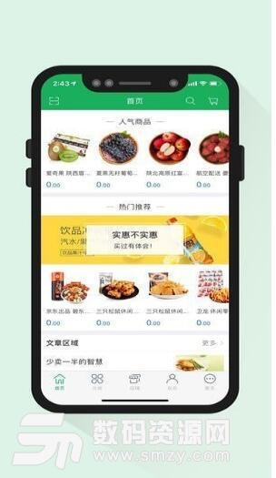 懒人e购app苹果版