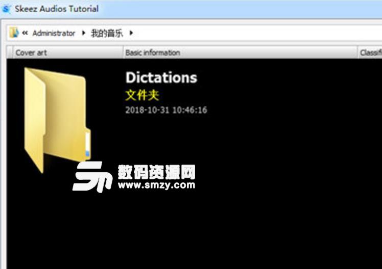Skeez Audios Tutorial中文版