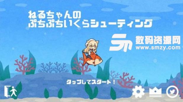 小祢留的海底大冒险手游手机
