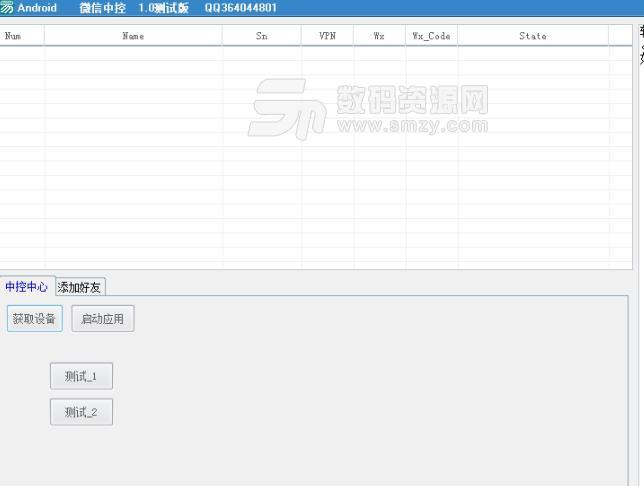 微信中控软件免费版