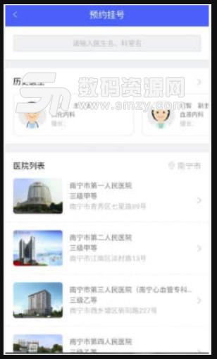 南宁智慧健康手机版