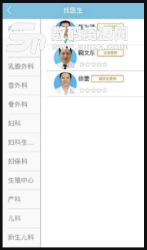 中山博爱医院手机版
