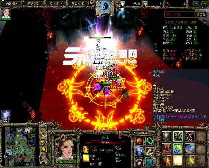 神仙传争战天下2.3