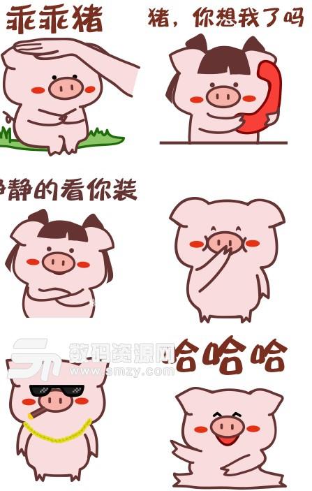 一只乖猪猪微信表情包下载图片