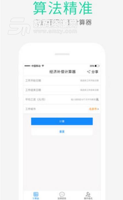 金计算_经济补偿金计算器app下载