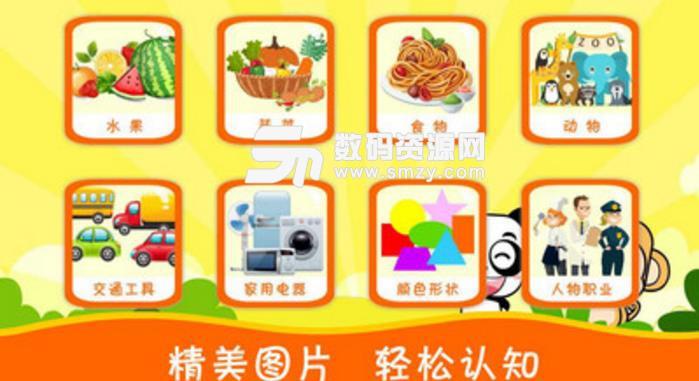 布丁儿童认知大全app(宝宝学前教育平台) v1.0 安卓版
