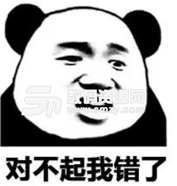 熊猫人嘴里藏字表情包图片