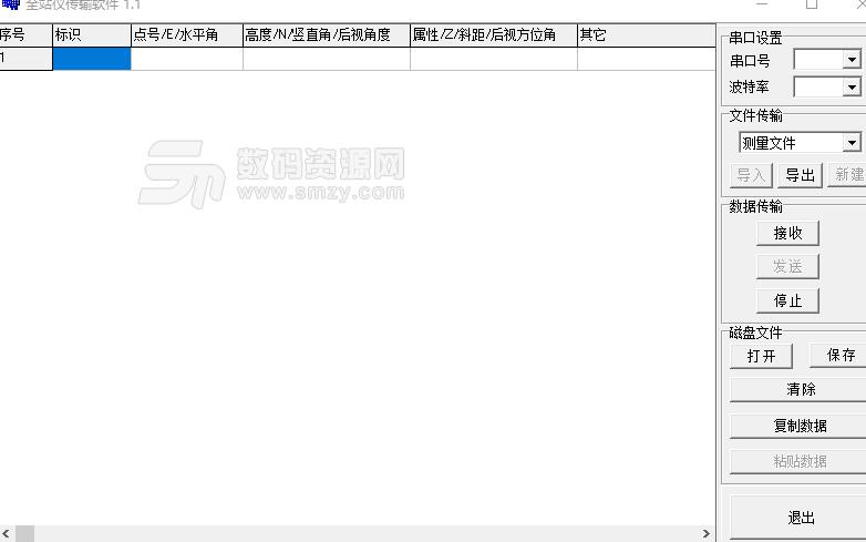 华星全站仪文件传输软件(数据传输) v1.1 绿色版