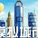 模擬城市我是市長手游九游版(養成經營類手游) v1.1 安卓版