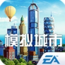 模擬城市我是市長手游公測版(城市模擬建造) 安卓版