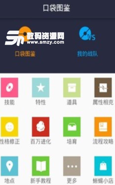 口袋图鉴app