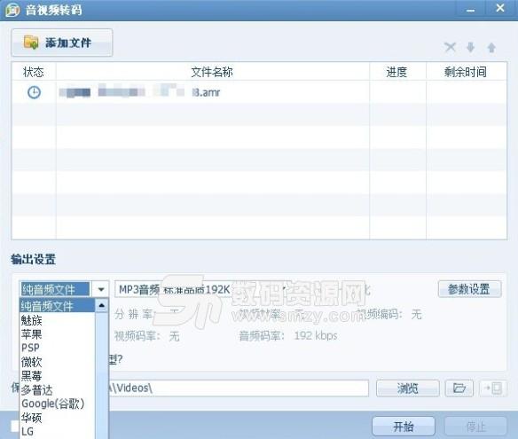 QQ影音轉碼工具箱