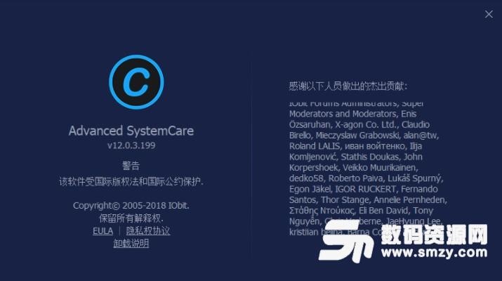 Advanced SystemCare pro 12免激活