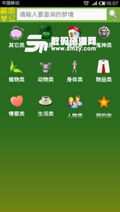 周公解梦新版app下载
