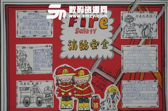 2018年119消防安全教育专题手抄报下载 119消防安全主题手抄报