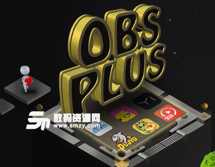 OBS Plus官方版截图