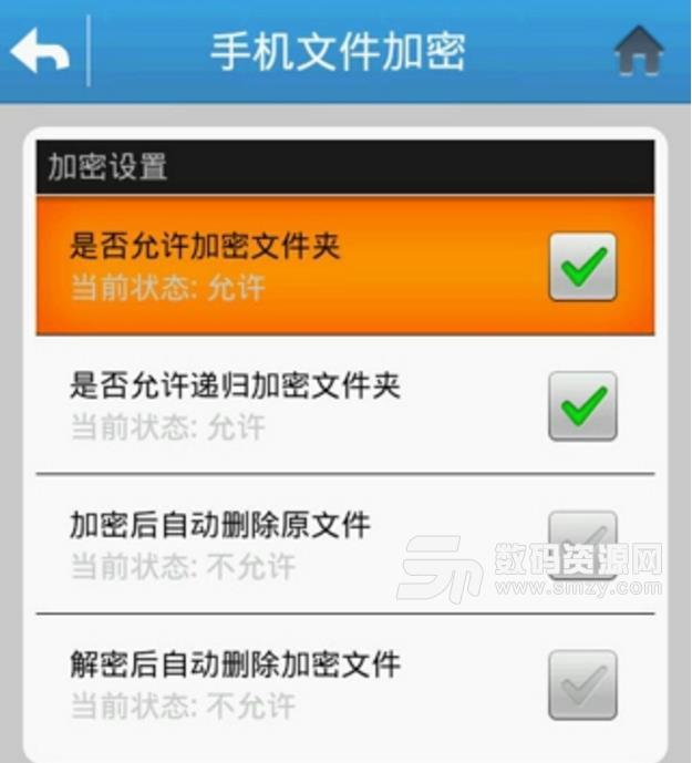 手机文件加密安卓最新版