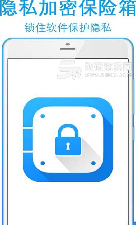 隐私加密保险箱最新免费版
