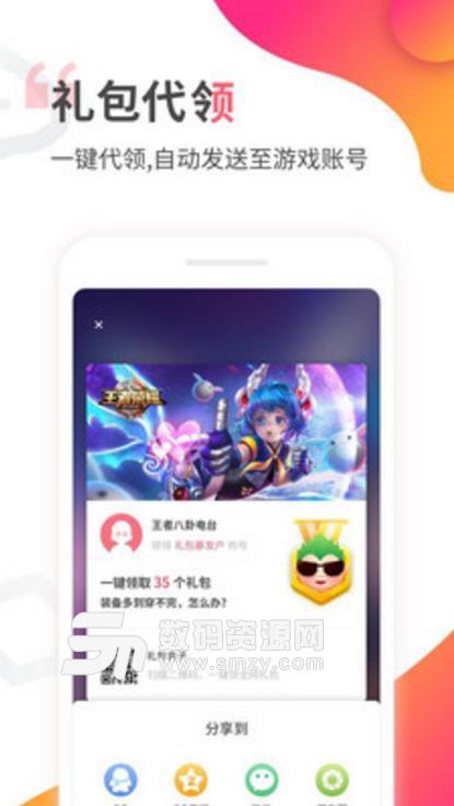 礼包盒子app安卓