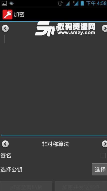 加密专家APP安卓下载