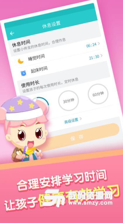 小伴龙英语app苹果版(适合0-8岁儿童学习英语) v1.0 手机ios版