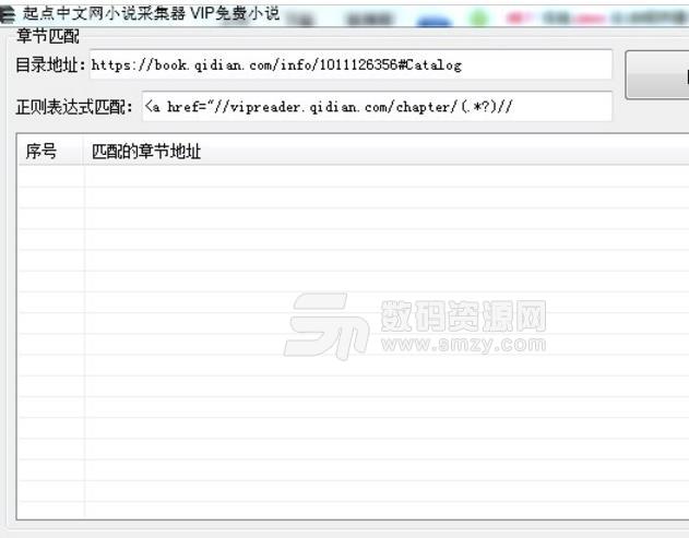 起点中文网VIP免费章节采集器最新版