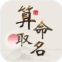 算命取名大师app