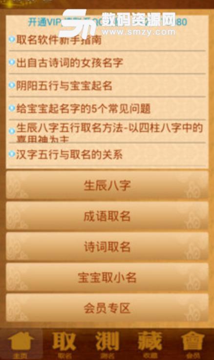 周易生辰八字取名起名app(宝宝取名软件) v11.13 安卓版
