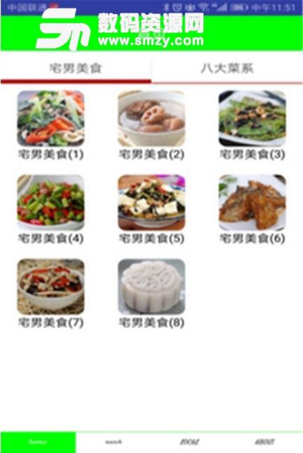 中国菜谱大全免费版(八大菜系的菜谱) v1.0.0 最新安卓版