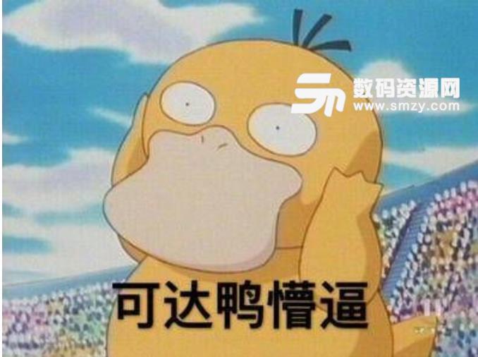 可达鸭要红包表情包最新版送给您,这是一个非常搞笑贱萌的qq表情图片
