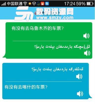 你只要说出维吾尔语或汉语短语 即可听到相应的语音翻译 菲尼尔汉维同
