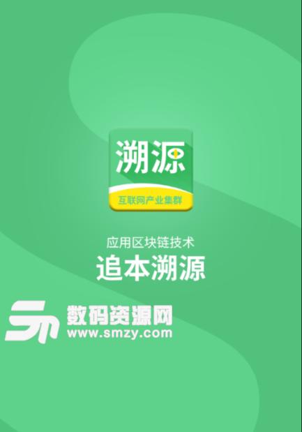 区块链溯源系统手机版下载