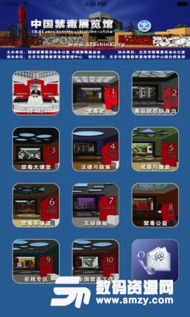 中国禁毒展览馆安卓免费版