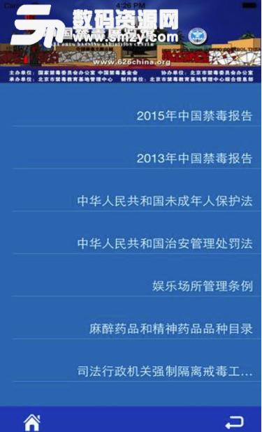 中国禁毒展览馆安卓版