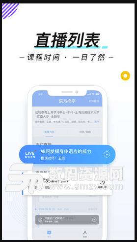 东方尚学安卓版