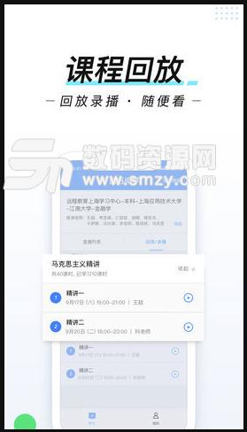 东方尚学免费版图片