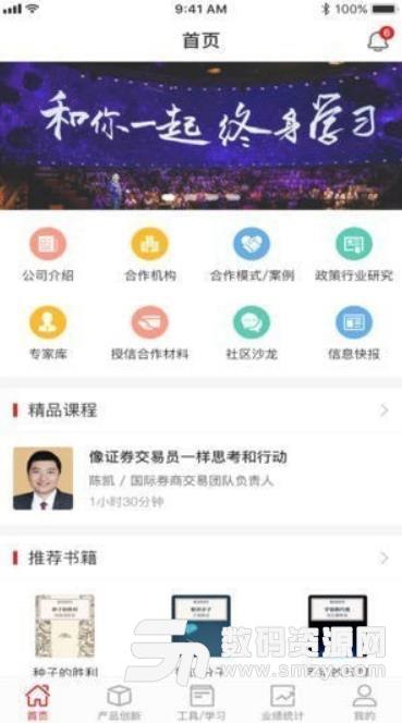 汉辰创新IOS手机版