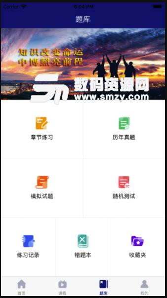 中博课堂HD免费版