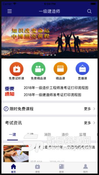 中博课堂HD手机版