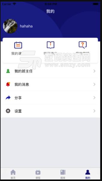 中博课堂HD安卓版