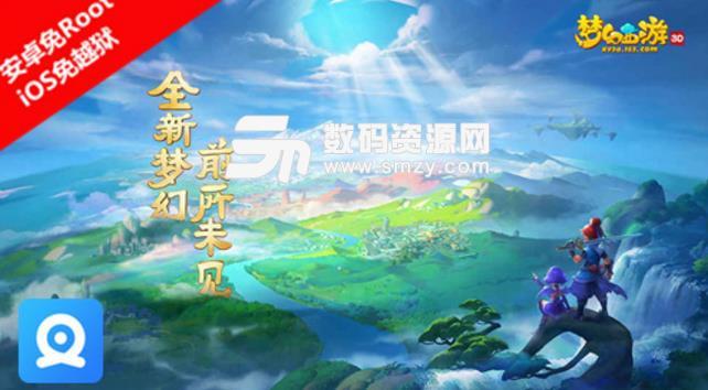 梦幻西游3D手游辅助叉叉最新版