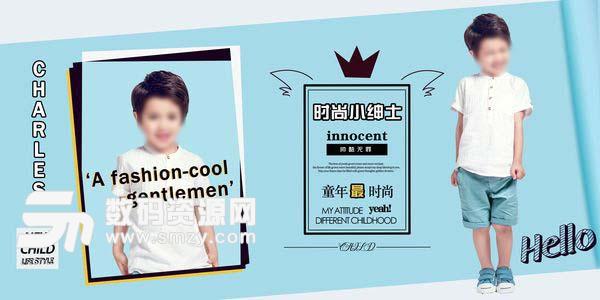 儿童相册模板 时尚小绅士 01