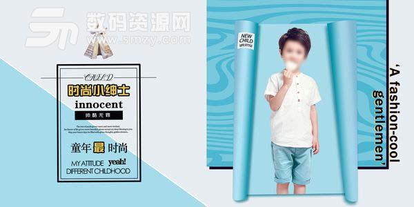 儿童相册模板 时尚小绅士 06