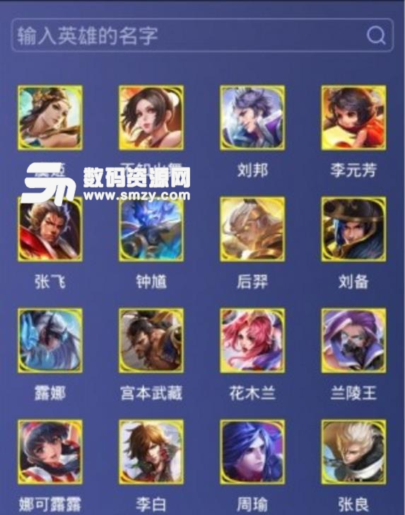 王者荣耀游戏宝安卓最新安卓版
