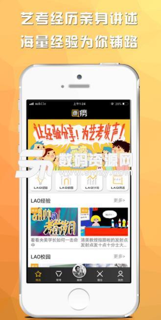 画痨app苹果版(艺考软件) v1.0 ios手机版
