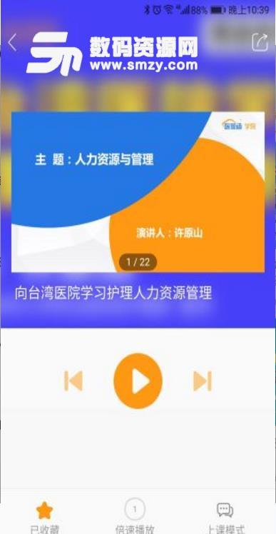医管通app下载