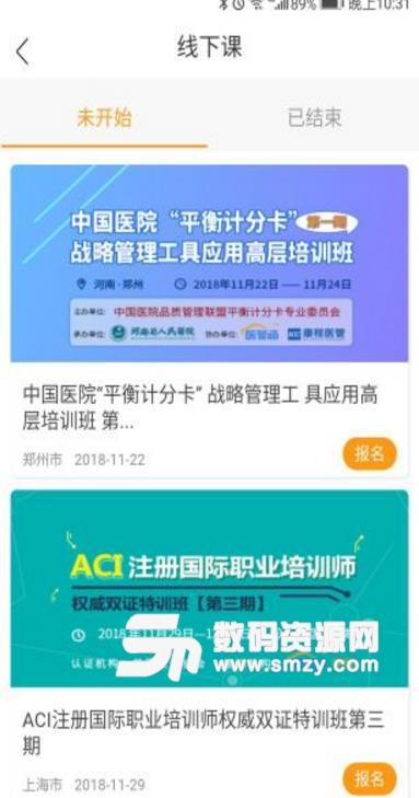 医管通app