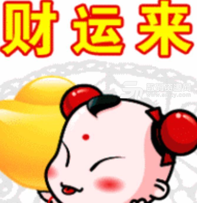 2019元旦快乐微信动态表情包下载图片